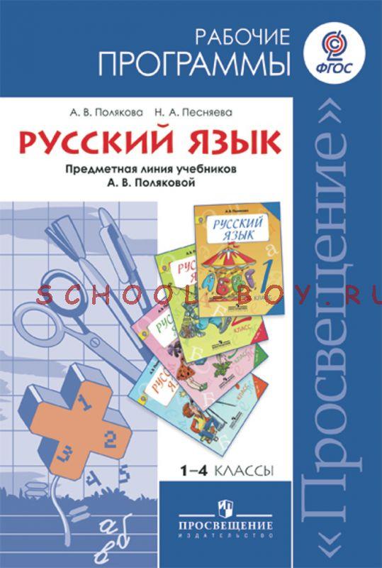 ГДЕ СКАЧАТЬ БЕСПЛАТНО РУССКИЙ ЯЗЫК 3-4 КЛАСС МЕТОДИЧЕСКИЕ РЕКОМЕНДАЦИИ ПОЛЯКОВА СКАЧАТЬ БЕСПЛАТНО