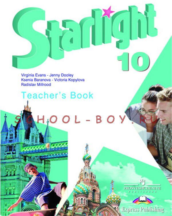 Student Book 10 Класс Гдз