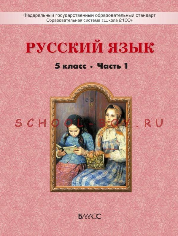 5 языку 2100 класс 1 русскому по гдз часть