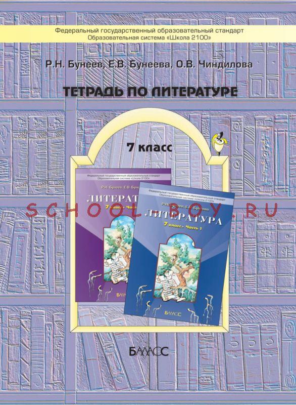 Класс 2100 русский 7 гдз школа