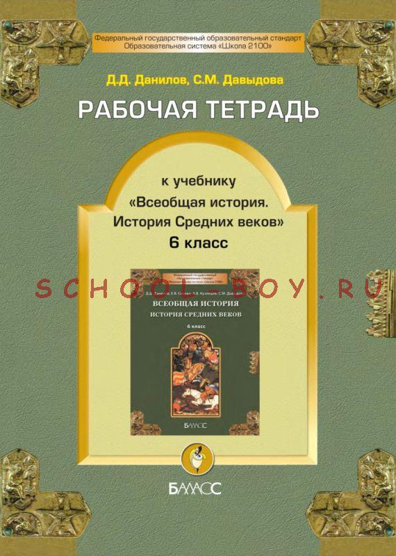 Данилов класс всеобщая история решебник к учебник 7