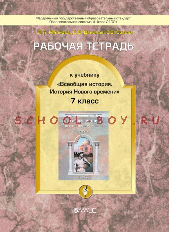 9 30 класс гдз история школа