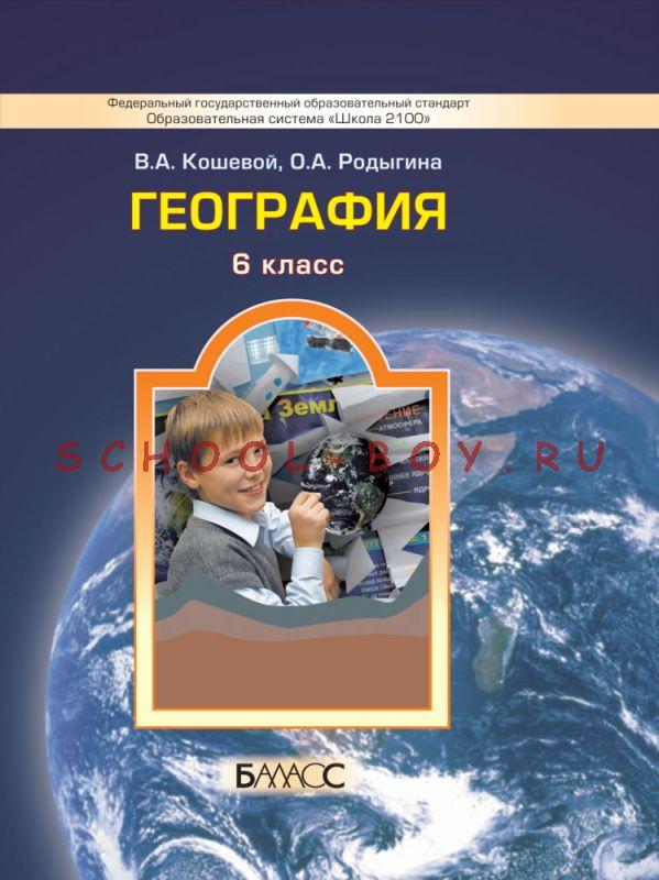 Гдз По Географии 5 Класс Учебник Кошевая