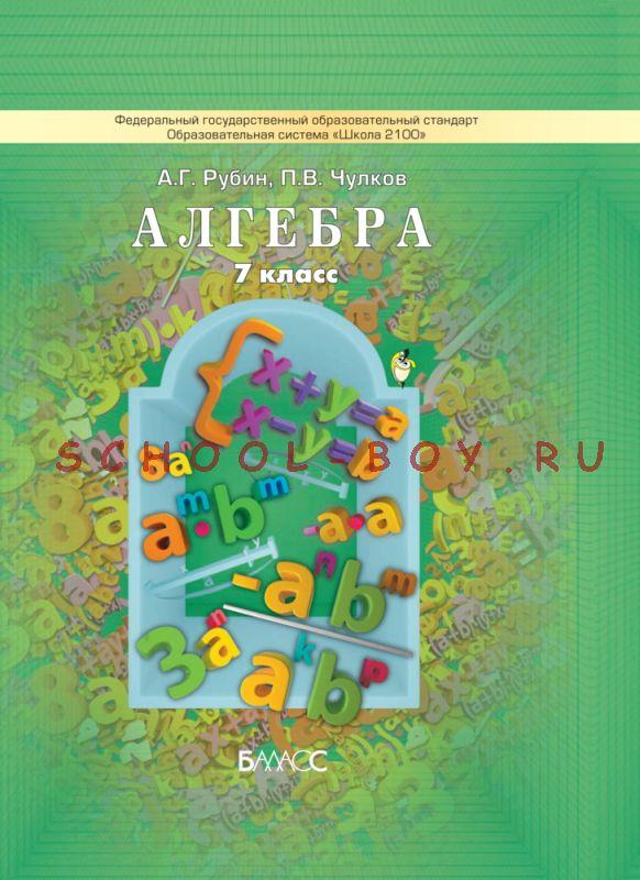 Алгебре класс 7 по и чулков рубин решебник