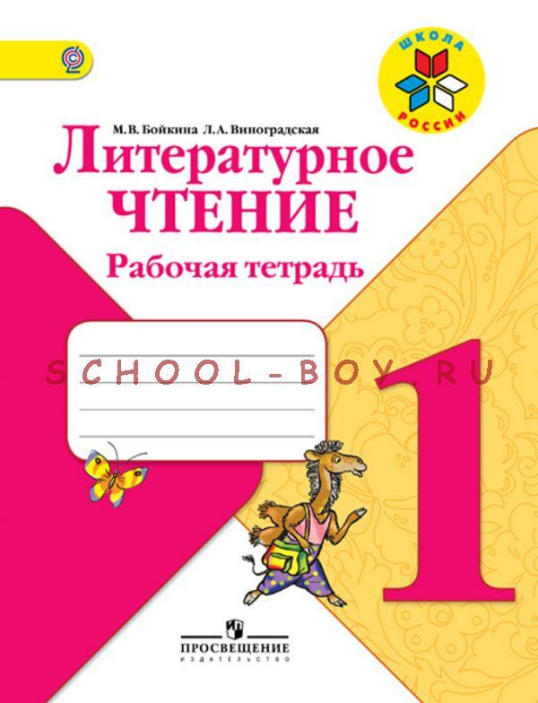 гдз литература 2 класс рабочая тетрадь школа россии